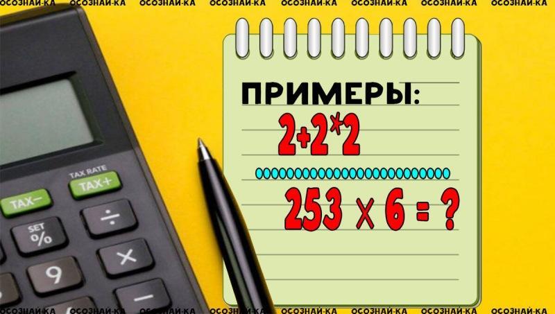Сможете быстро посчитать примеры без калькулятора или уже разучились? Тест по математике