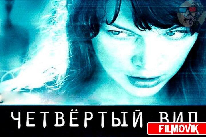 4 самых страшных фильма про паранормальное!