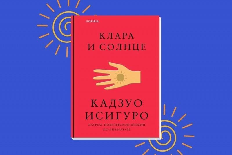 """5 вопросов к фантастическому роману """"Клара и Солнце"""" Кадзуо Исигуро"""