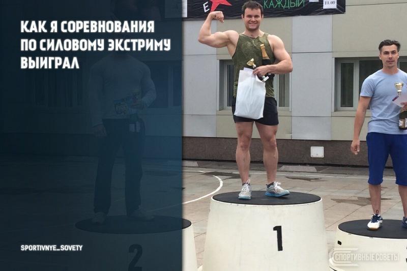 Как я соревнования по силовому экстриму выиграл