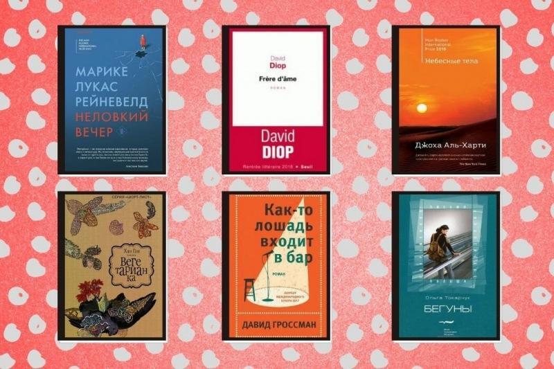Книги, получившие Международную Букеровскую премию (часть 2)