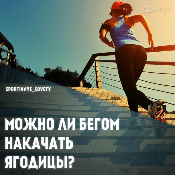 Сможете ли вы накачать ягодицы во время пробежки?
