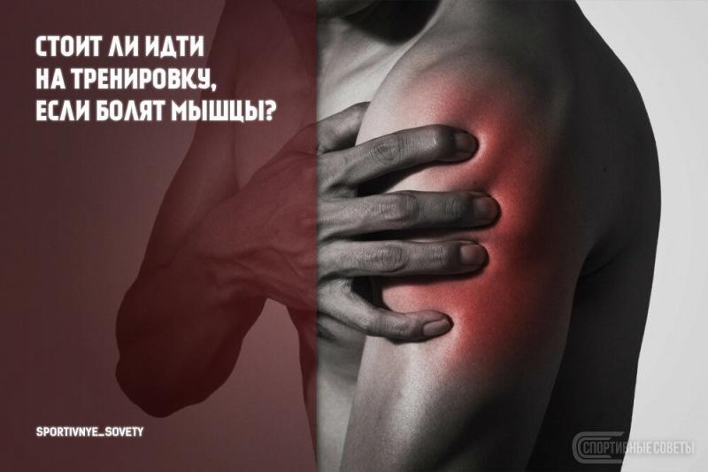 Стоит ли идти на тренировку, если болят мышцы?