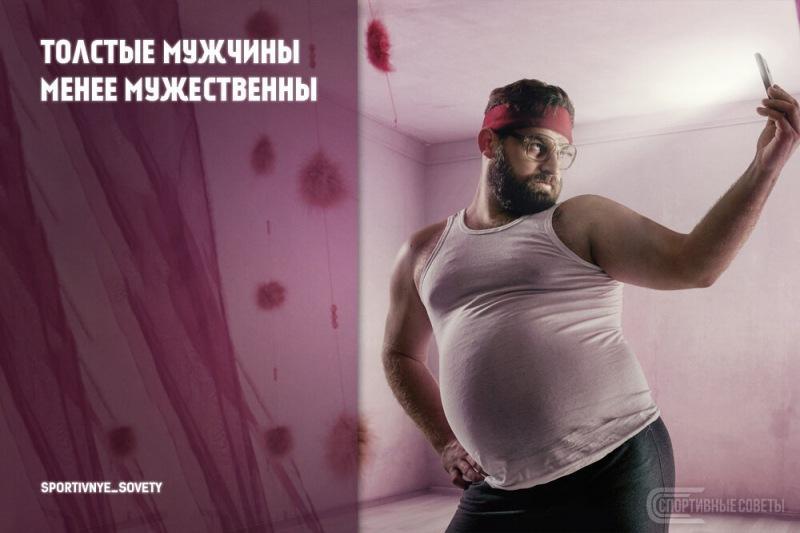 Толстые мужчины менее мужественны