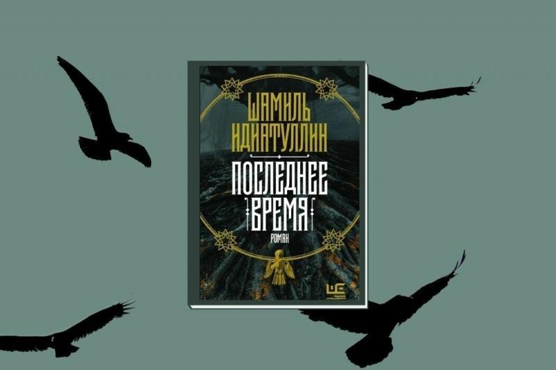 """5 вопросов к этническому фэнтези """"Последнее время"""" Шамиля Идиатуллина"""
