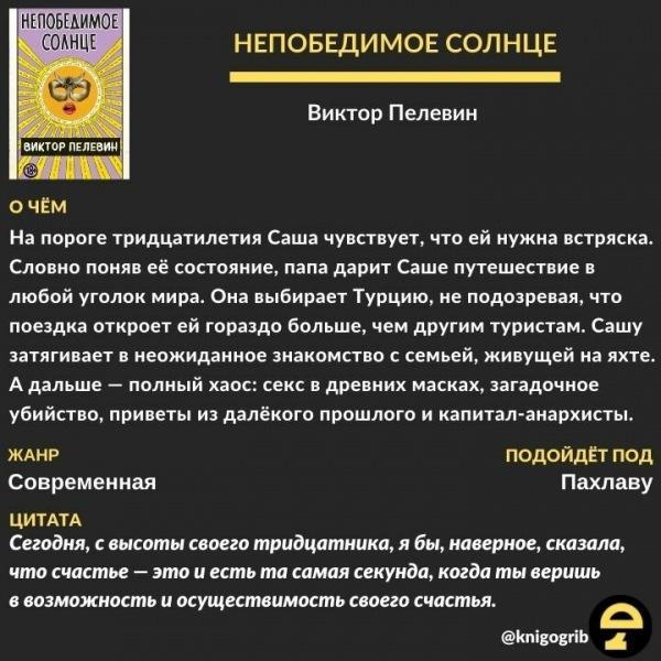 5 вопросов к роману Виктора Пелевина «Непобедимое солнце