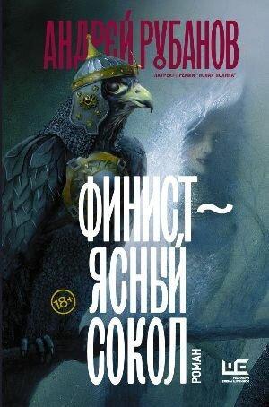 9 важных русских книг за последние 3 года
