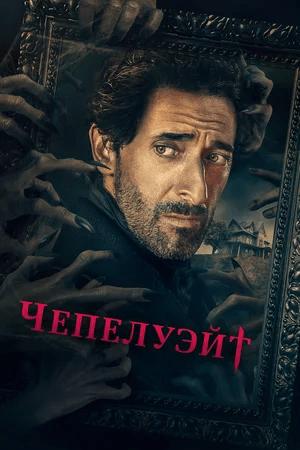 Детективные сериалы 2021 года, часть 4