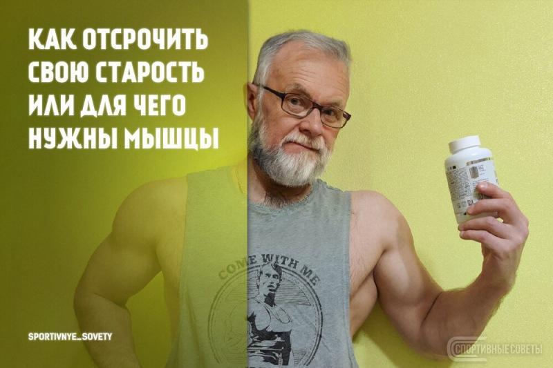Как отсрочить свою старость или для чего нужны мышцы