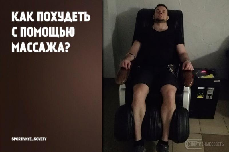 Как похудеть с помощью массажа?