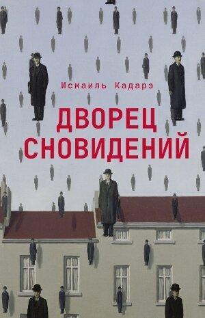 Книжные новинки сентября