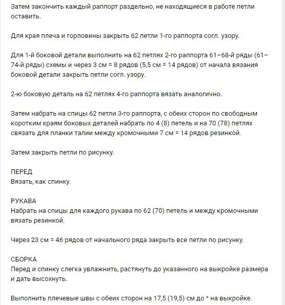 """Подборка джемперов с """"косами"""". Джемперы спицами, схемы и описание."""