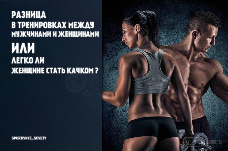 Разница в тренировках между мужчинами и женщинами. Или легко ли женщине стать качком
