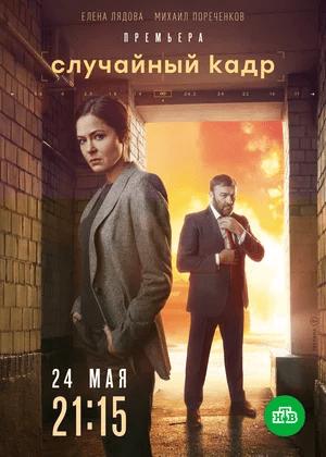 Российские детективные сериалы, которые вы могли пропустить, часть 1