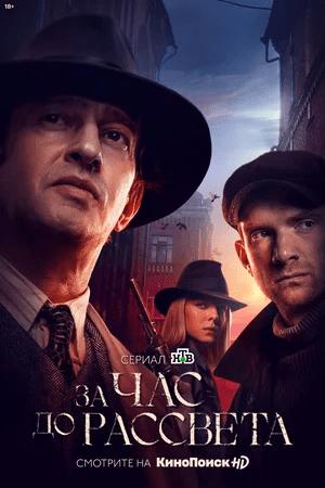 Российские детективные сериалы, которые вы могли пропустить, часть 2