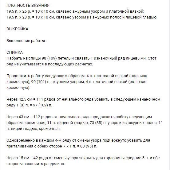 Стильная туника с боковыми разрезами. Туника спицами, схема и подробное описание.