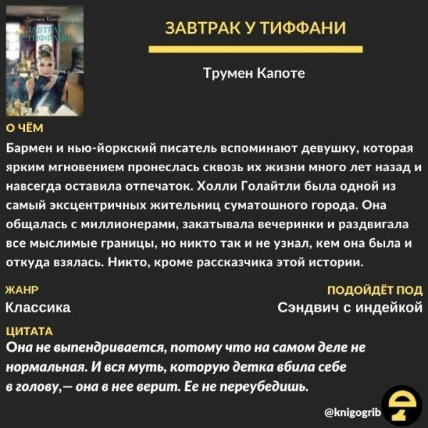 """5 вопросов к повести """"Завтрак у Тиффани"""" Трумена Капоте"""
